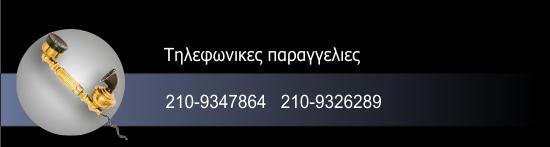 τηλεφωνικες παραγγελιες