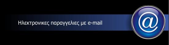 παραγγελιες e mail